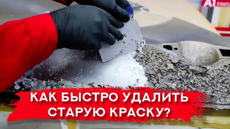 ЛАЙФХАК ПО СМЫВКЕ СТАРОЙ КРАСКИ