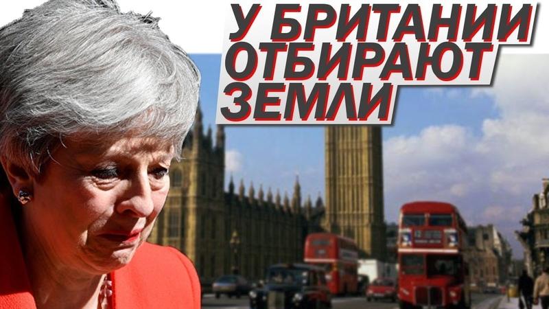 Великобритании дали 6 месяцев на возвращение земель, провал экономической блоkады С.Ш.А