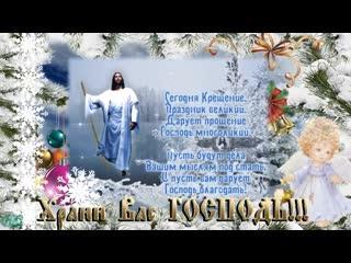 Крещение Господне Праздник Красивые поздравления с крещением Музыкальная Видео о