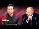 Кто против?: на Украине испугались референдума о переговорах с Россией. От 22.05.19