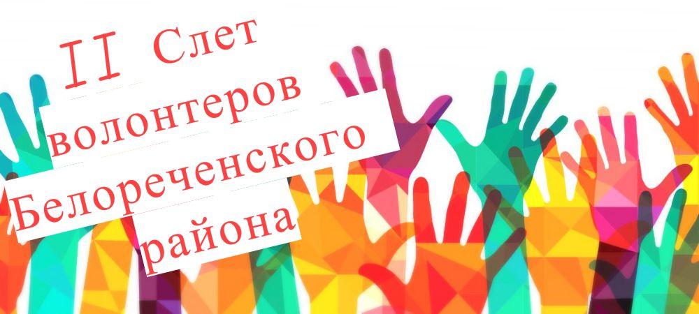 II Слет волонтеров Белореченского района @ Молодежно-спортивный центр