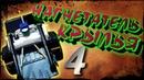 Апгрейд Jeep в стиле Mad Max Часть 4 Нагнетатель Крылья Проект РАЗРУШИТЕЛЬ