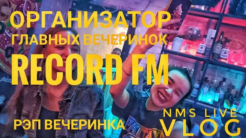 Главный рэйв организатор Record FM Рэп вечеринка NMS LIVE VLOG