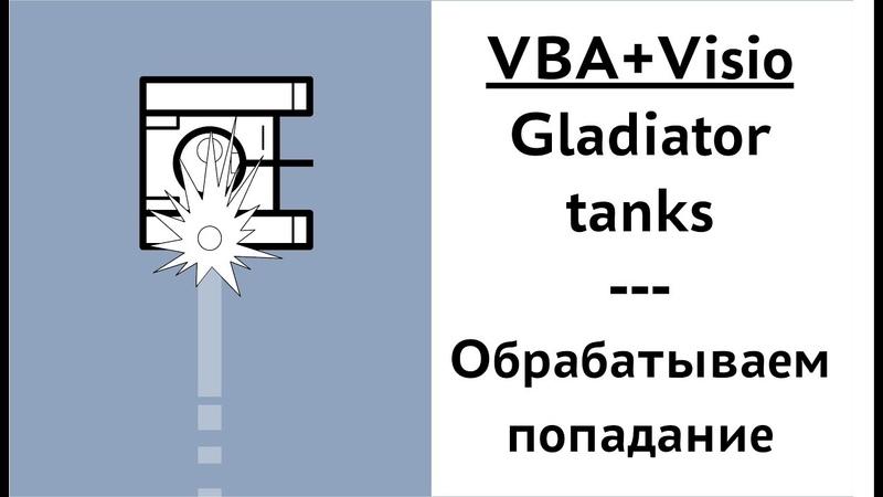 Visio VBA Пишем игру Gladiators tanks 11 Уничтожение танков