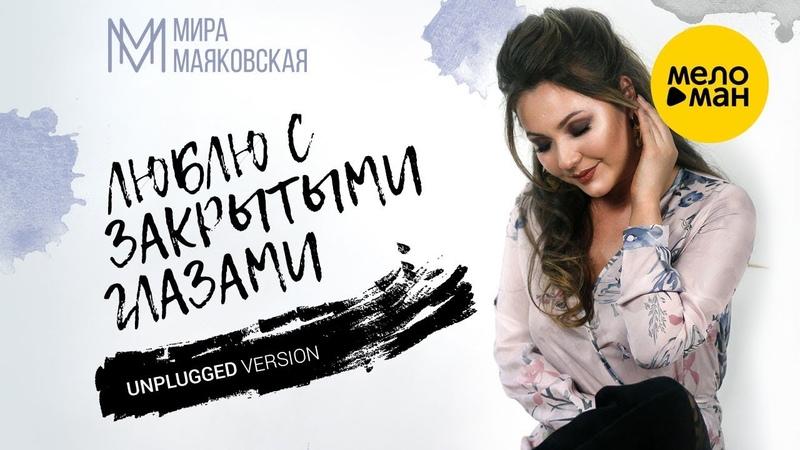 Мира Маяковская Люблю с закрытыми глазами unplugged version