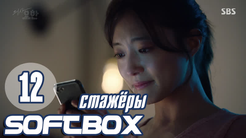 Кабинет врача 12 серия ( Озвучка SoftBox ) / Доктор Ё Хан / Доктор Джон / 12 эпизод