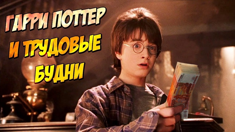 Гарри Поттер на работе (Переозвучка)