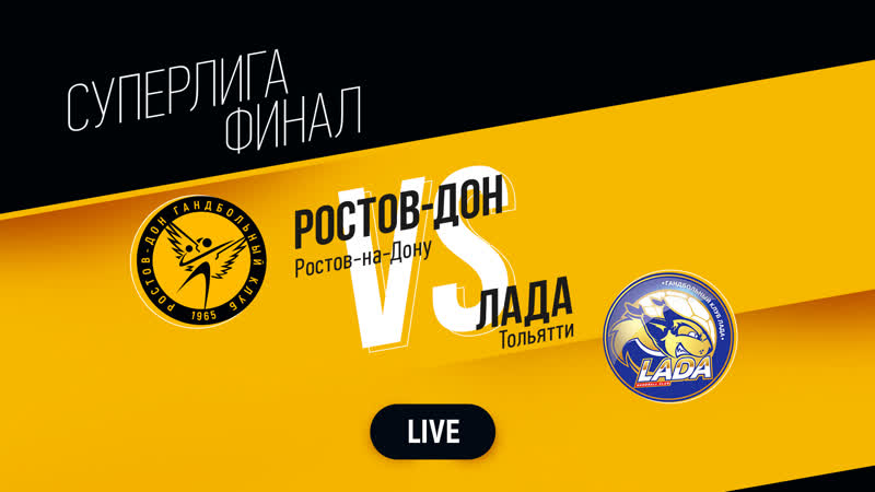 Ростов-Дон vs Лада | Финал Суперлиги