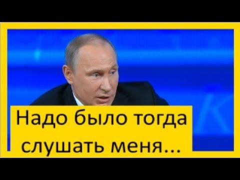 Да вы же нифига не читали эту бумажку как Путин 6 лет назад был прав по Украине
