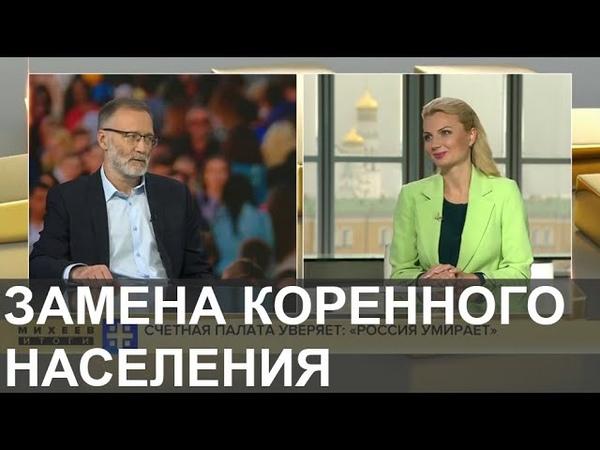 Замена коренного населения. Это безопасно? Сергей Михеев на Царьград ТВ 8 ноября 2019