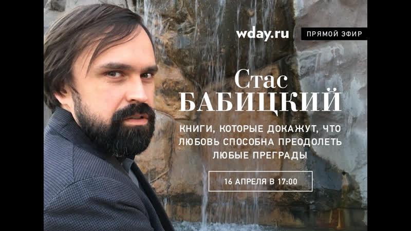Стас Бабицкий: Книги, которые докажут, что любовь способна преодолеть любые преграды