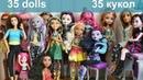 Сравнение Ever After High, Monster High, MC2, Барби и другие 35 кукол!