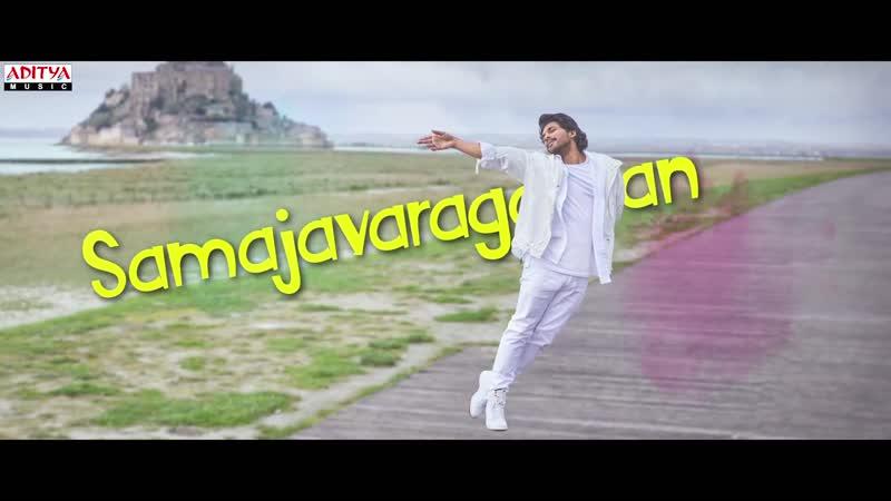 AnguVaikuntapurathu - Samajavaragamana (Malayalam) Lyrical ¦ Allu Arjun ¦Trivikram¦ Thaman S ¦AA19