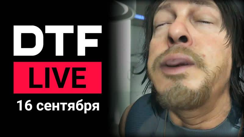 DTF LIVE 16.09