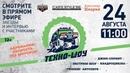 Техно-шоу 2019 в Оренбурге: онлайн