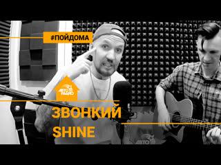 Звонкий - Shine (проект Авторадио Пой Дома) acoustic version
