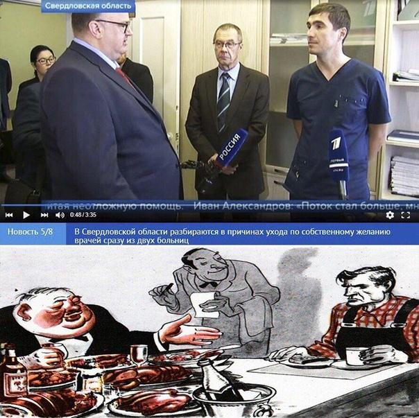 Было бы смешно, если бы не было так грустно: скрин с места массового увольнения хирургов в Нижнем Тагиле можно Картинка подходит, как нельзя
