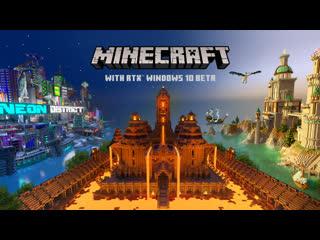 Minecraft с RTX | Анонс бета-тестирования
