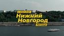 Дневник LADA Sport ROSNEFT: 2 этап СМП РСКГ, Нижний Новгород, пятница