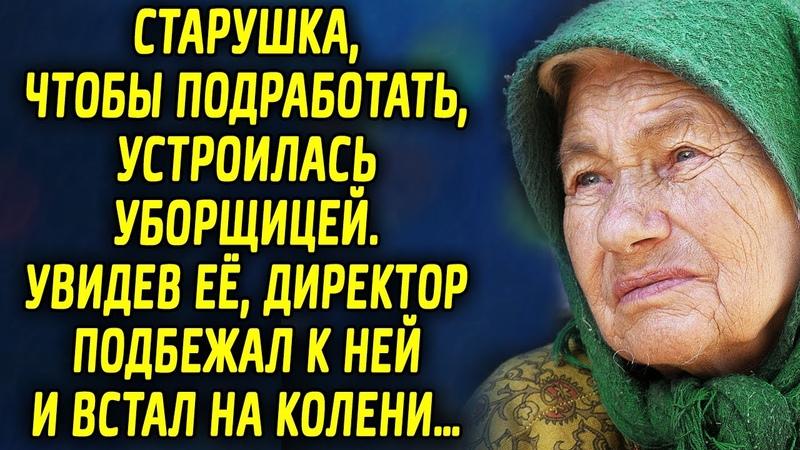 Бабушка чтобы подработать устроилась уборщицей Увидев её директор подбежал к ней и встал на…