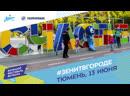 «Зенит» в городе: тюменский этап «Большого фестиваля футбола»