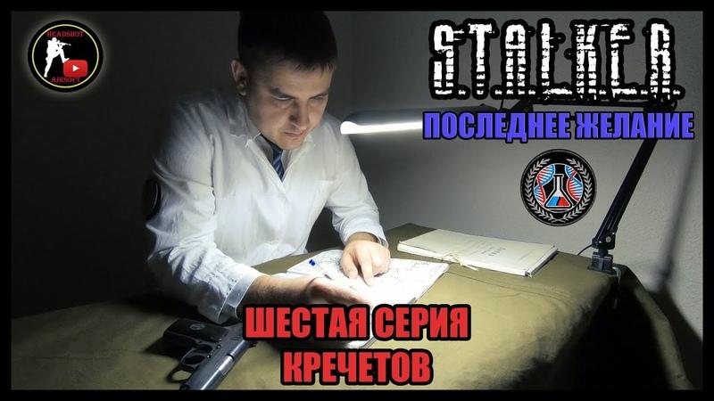 S.T.A.L.K.E.R.: ПОСЛЕДНЕЕ ЖЕЛАНИЕ - КРЕЧЕТОВ (6) [СТАЛКЕРСТРАЙК]