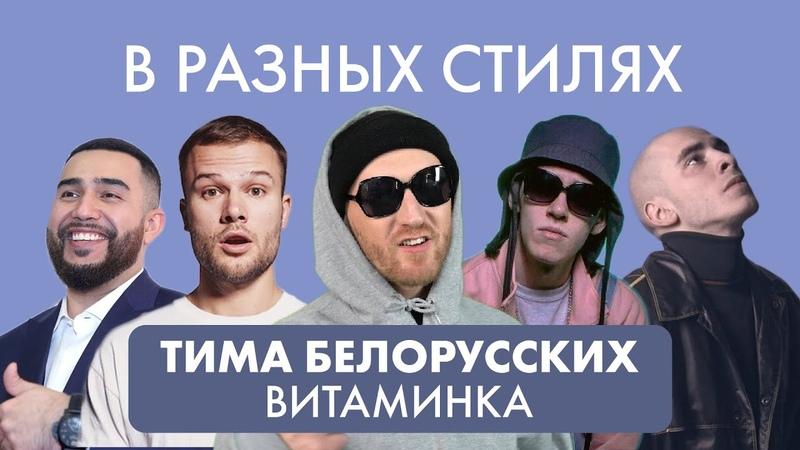 ДЕЛАЮ КАВЕР НА ПЕСНЮ Тимы Белорусских - Витаминка В РАЗНЫХ ЖАНРАХ
