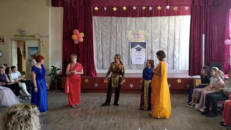 Выпускной 2019 Индийское кино родители МОУ №90 Донецк