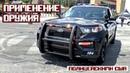 Применение оружия сотрудниками полиции Выпуск 20-2019