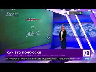 """Рубрика """"Как это по-русски"""" в """"Полезном утре"""""""