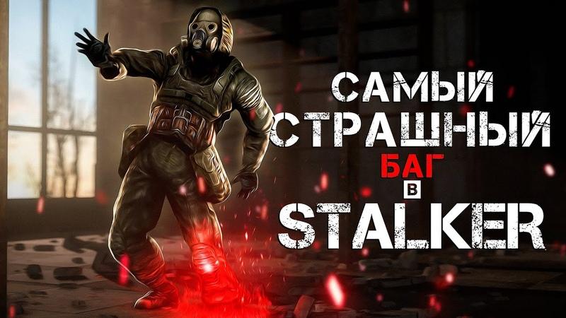 САМЫЙ СТРАШНЫЙ БАГ В STALKER S T A L K E R SFM
