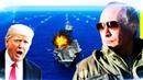 Зачем флот С.Ш.А. заходит в Черное море? Наш ответ удивил Запад.
