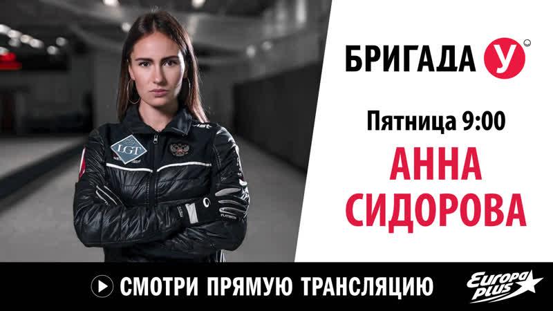 Анна Сидорова в Бригаде У!