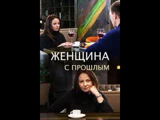 """Русский сериал """"Женщина с прошлым"""" 1-4 серия (2019) HD 720p"""