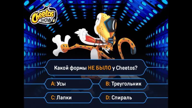 Честерактив. Какой формы не было у Cheetos?