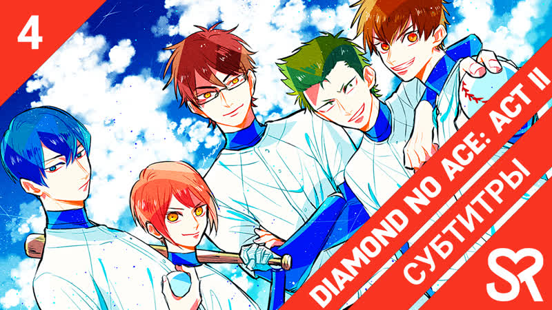 субтитры 4 серия Diamond no Ace Act II Путь аса Второй акт by simonovovka StupidoCowie SovetRomantica