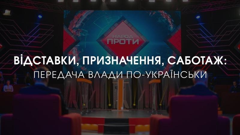 Відставки, призначення, саботаж передача влади по-українськи | ток-шоу Народ проти 24.05.19