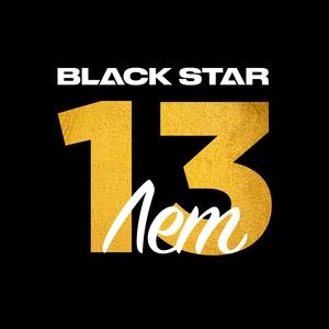 Неизданное. Black Star