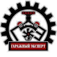 ГАРАЖНЫЙ ЭКСПЕРТ   Авто и Техника