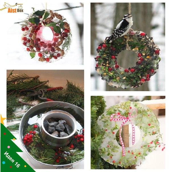 ЛЕДЯНОЙ НОВОГОДНИЙ ВЕНОЧЕК Хотим предложить вам и вашим малышам сделать необычный рождественский веночек из льда! Им можно украсить дерево, забор или дверь. Всё зависит только от вашей фантазии.