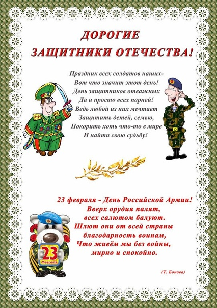 Обучающие плакаты: 23 февраля Слава Защитникам Отечества!