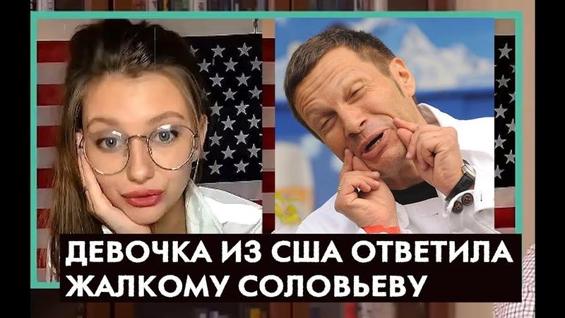 Девочка из США утерла сопли Соловьеву. Рассказала о бесплатных масках и льготах во время пандемии❗
