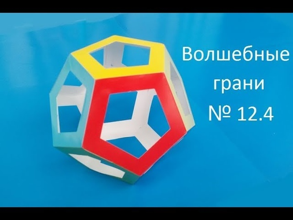 №12.4 Как сделать Додекаэдр, How to make a dodecahedron