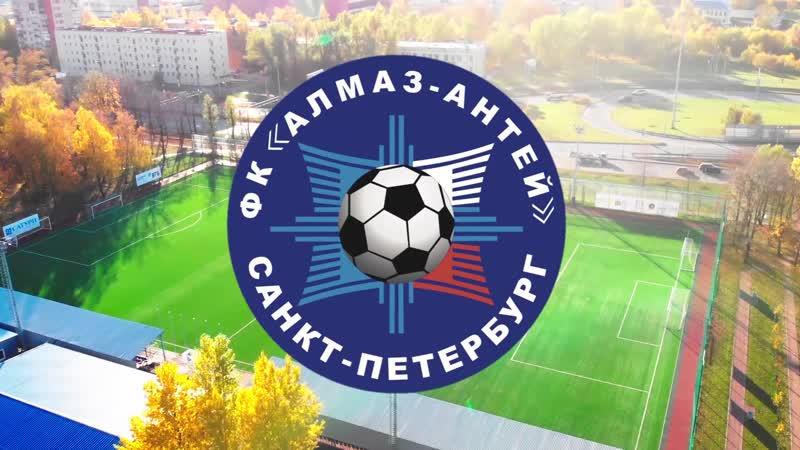 Ролик приуроченный к закрытию сезона 2019 ФК Алмаз Антей