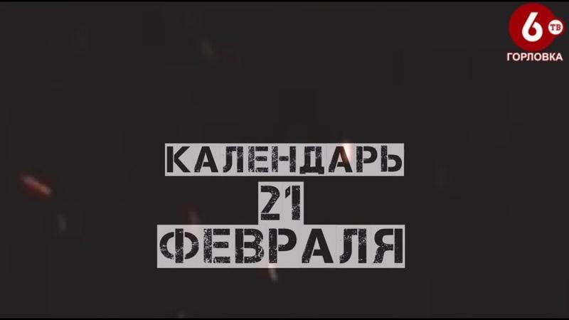 КАЛЕНДАРЬ ВЫПУСК ОТ 21 02 2020