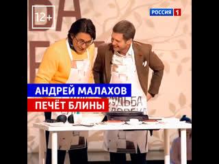 Малахов печёт блины  Судьба человека с Борисом Корчевниковым  Россия 1