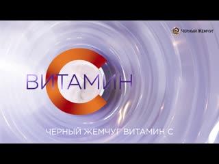 Наталия Орейро делится секретом своей красоты: крем Черный Жемчуг Витамин С  еще один повод влюбиться в Россию.