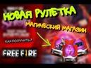 Новая рулетка ФРИ ФАЕР | Магический магазин в FREE FIRE | Как получить магический куб!