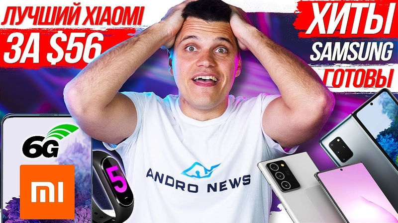 ЛУЧШИЙ Xiaomi за $56 с NFC 🔥 Хиты Samsung ГОТОВЫ 😱 Замена YouTube от Huawei