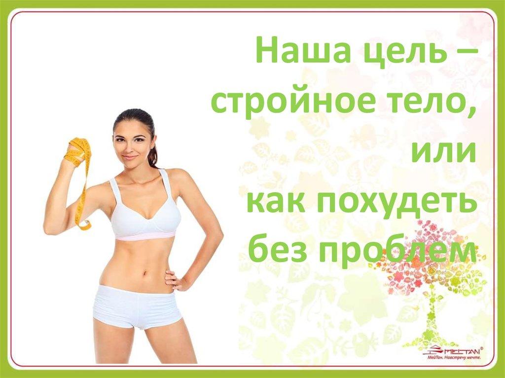 Как просто и доступно похудеть